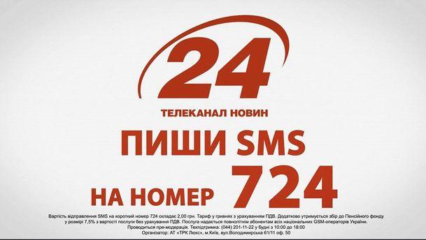 """Правила участі в телевізійному дискусійному SMS-чаті на Телеканалі """"24"""""""