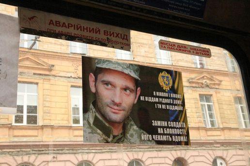 Плакат во львовском транспорте