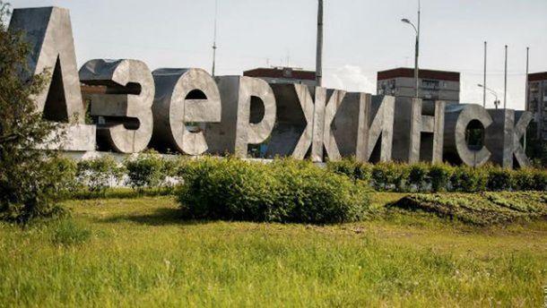 Дзержинськ