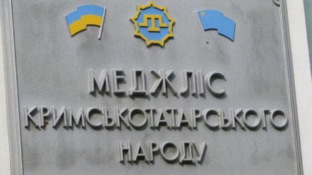 Меджлис крымскотатарского народа