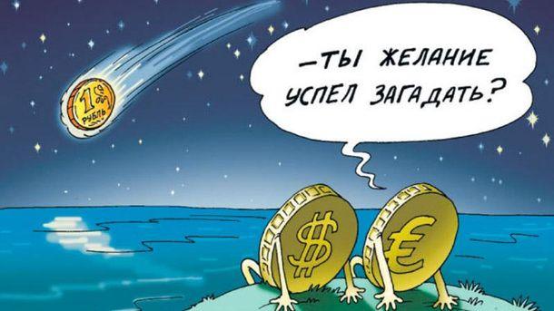 Рубль обвалился