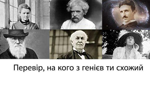 Узнай, какой ты гений