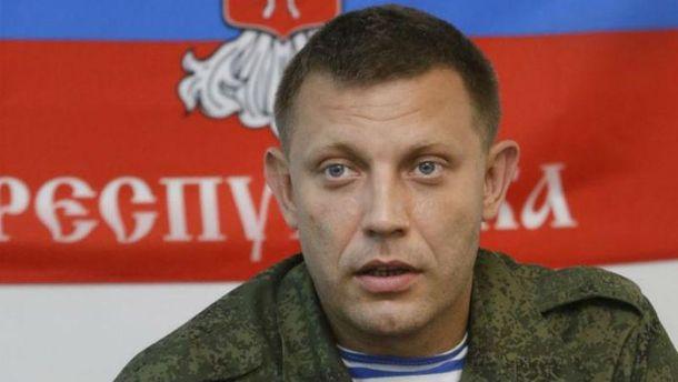 Терорист Захарченко