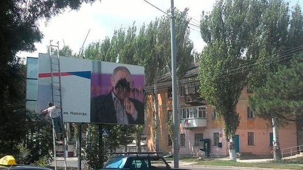 Білборд з Путіним облили фарбою