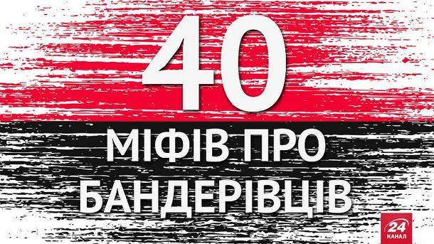 40 міфів про бандерівців