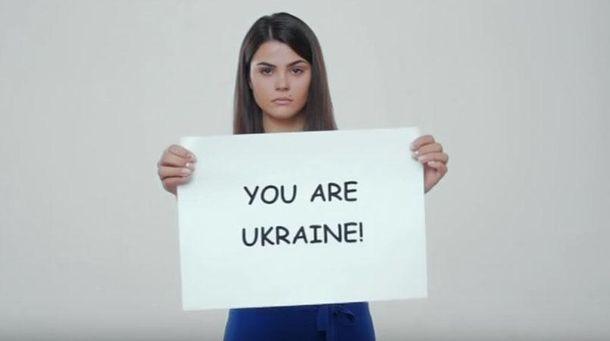 Ти — це Україна