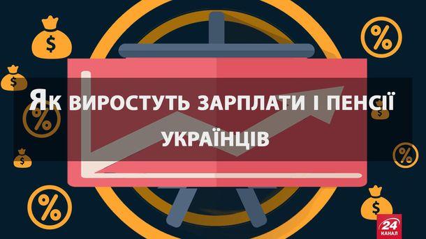 Как вырастут зарплаты и пенсии украинцев (Инфографика)