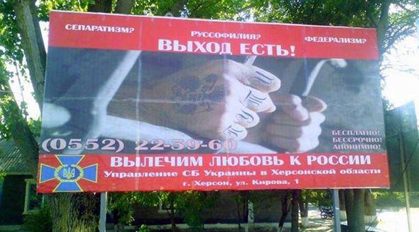 Реклама СБУ