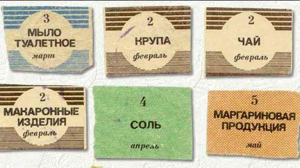 """У Росії можуть знову з'явитись """"талони на їжу"""""""