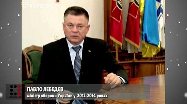 Министр обороны времен Януковича