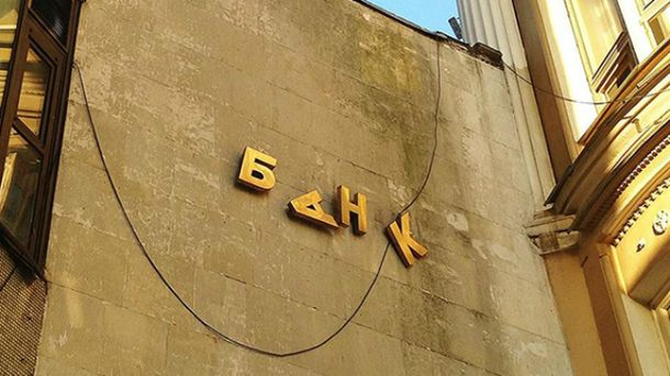 У Гонтаревой решили избавиться от очередного проблемного банка