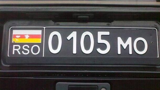 Номера Южной Осетии