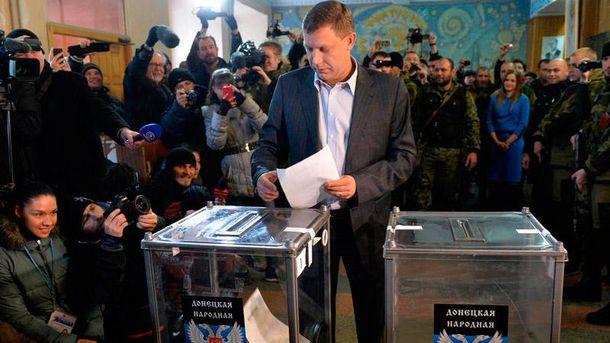 Выборы в