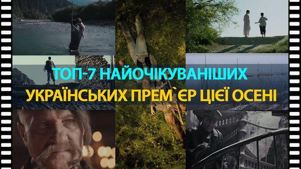 ТОП-7 українських прем'єр цієї осені