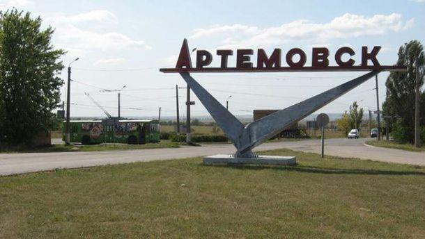 Артемівськ