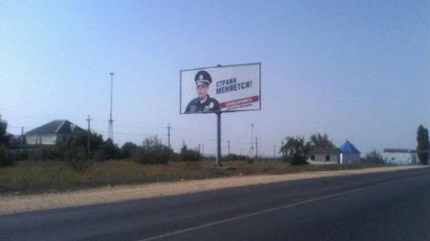 Білборд із зображенням поліцейського