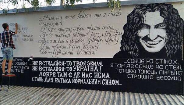 Стена в честь Кузьмы Скрябина в Одессе