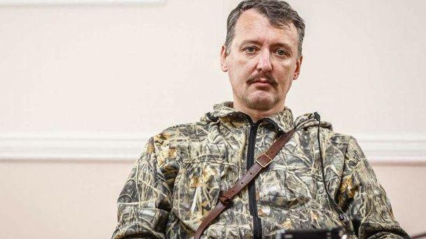 Терорист Стрєлков
