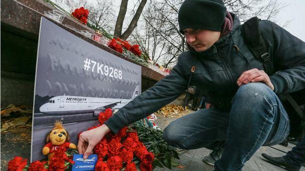 Вшанування пам'яті загиблих у катастрофі Airbus 321 в Єгипті