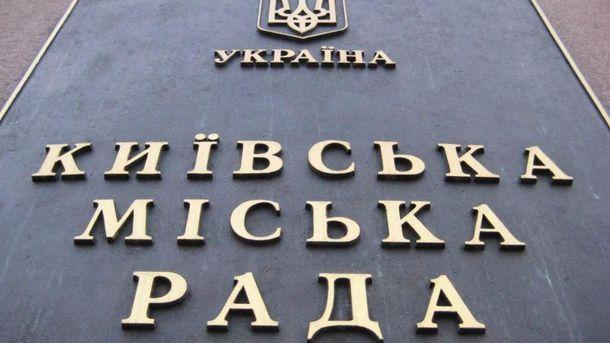 ТВК: ДоКиївради пройшли п'ять партій