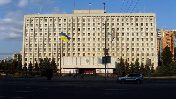 Київська обласна рада