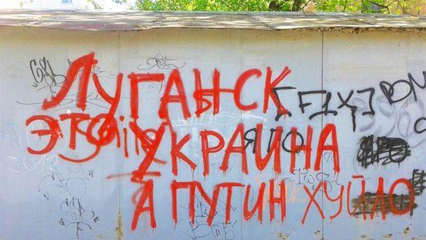 Українське підпілля діє в Луганську