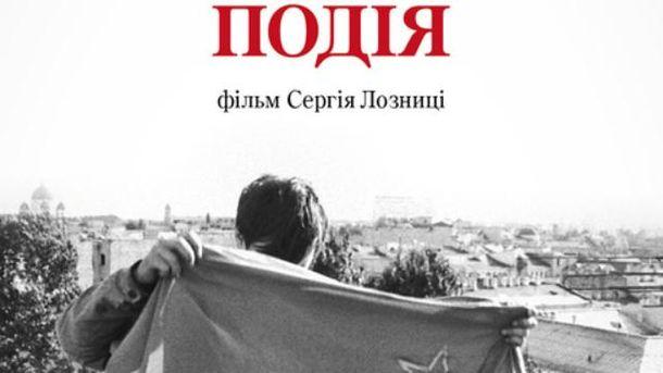 В прокат виходить новий фільм Сергія Лозниці