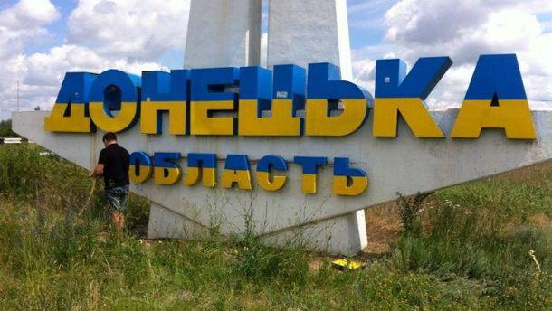 Украинский Донбасс