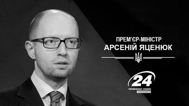 Яценюк: Проект бюджету-2016 і податкова реформа будуть узгоджені зМВФ