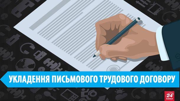 Рада змінює Трудовий кодекс: що чекає українців (Інфографіка)