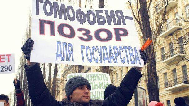 Гомофобия депутатов будет стоить украинцам безвизовый режим