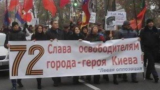 Проросійський мітинг у Києві