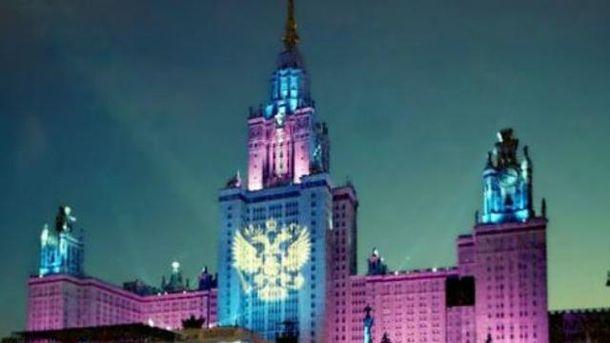 Московський державний університет