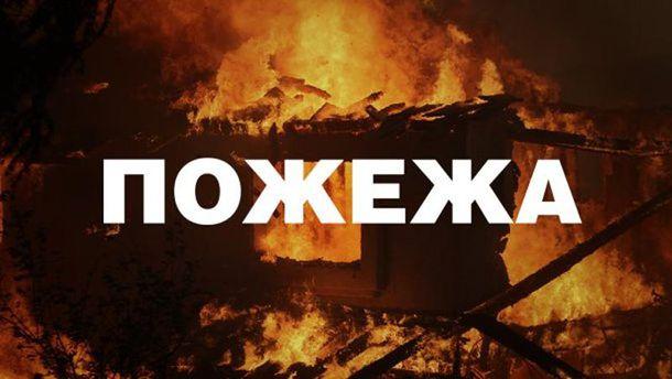 Пожежа