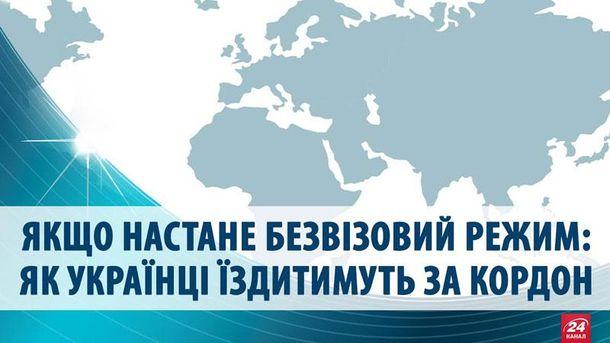 Як українці їздитимуть за кордон без віз (Інфографіка)