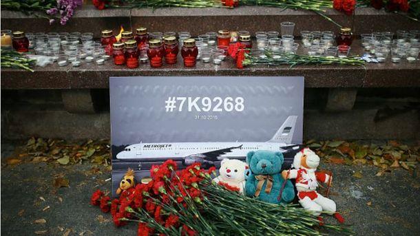 Авіакатастрофа Airbus 321