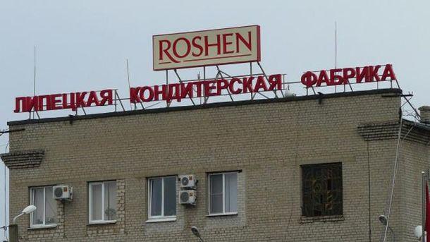 Липецкая кондитерская фабрика