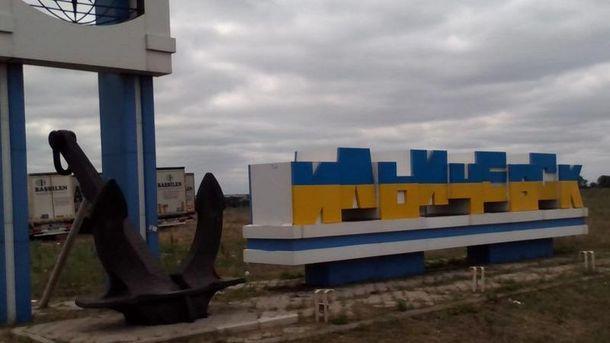 Ильичевск