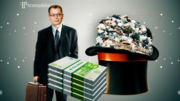 Таинственный мусор