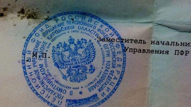 Документы российского солдата