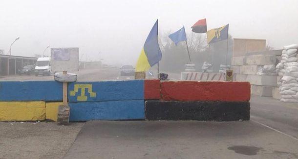 Блокада окупированного Крыма