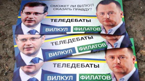 Борис Філатов, Олександр Вілкул