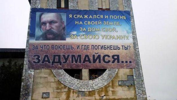 Український плакат на кордоні з Кримом