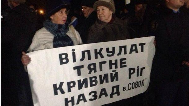 В Кривом Роге собрался митинг