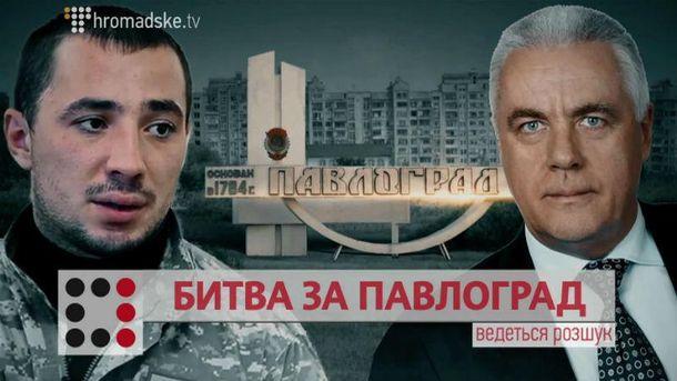 Битва за Павлоград