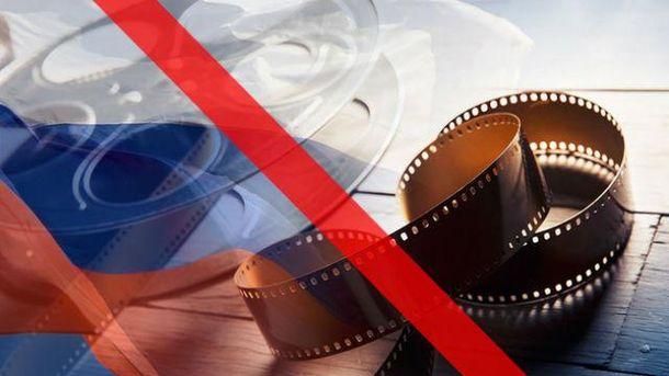 Запрет российских фильмов