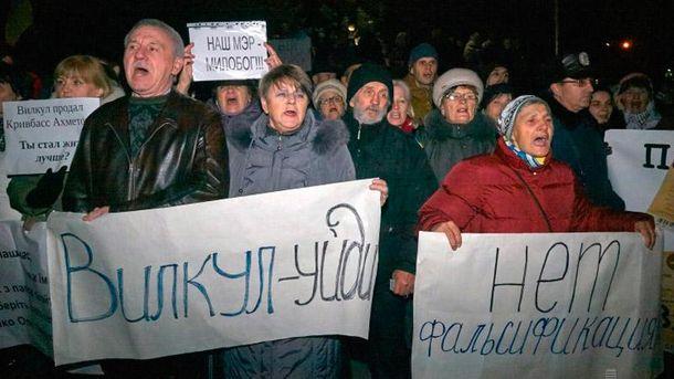 Протест в Кривом Роге