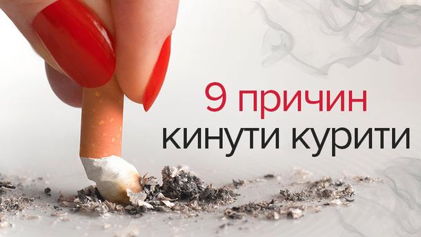 Як зміниться ваше тіло, якщо кинути курити