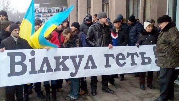 Протесты в Кривом Роге