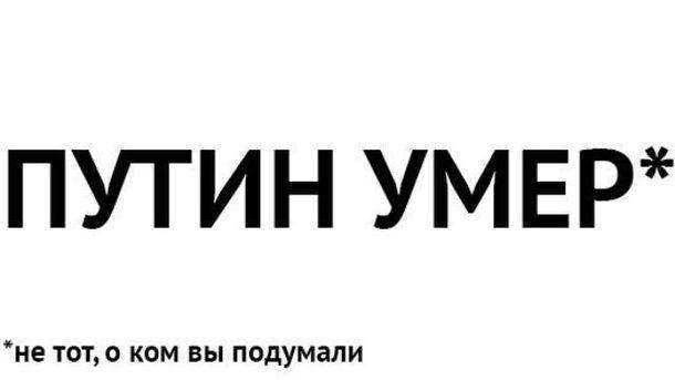Реакция соцсетей на новость о смерти Путина